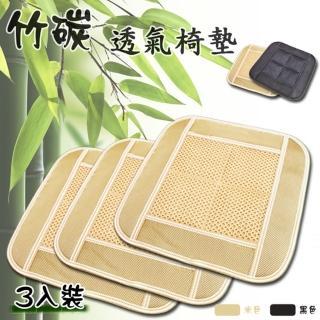竹炭透氣椅墊 -四方坐墊(3入)