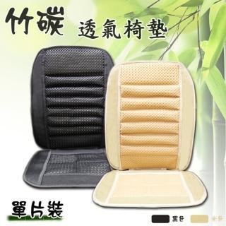竹炭透氣椅墊-L型坐墊