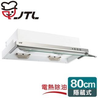 【喜特麗】隱藏式電熱除油排油煙機80cm(JT-138A)