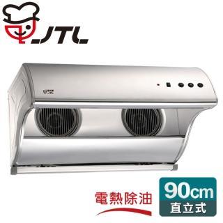 【喜特麗】直立式電熱除油排油煙機90cm(JT-1731L)