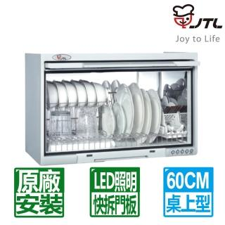 【喜特麗】懸掛式60CM一般型。塑膠筷架烘碗機-白色(JT-3760)