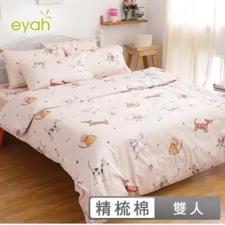 【eyah】寵物家族-100%純棉雙人被套床包四件組