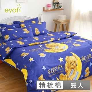 【eyah】睡眠熊-100%純棉雙人床包枕套三件組