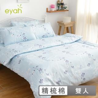 【eyah】夏日蔚藍-100%純棉雙人被套床包四件組