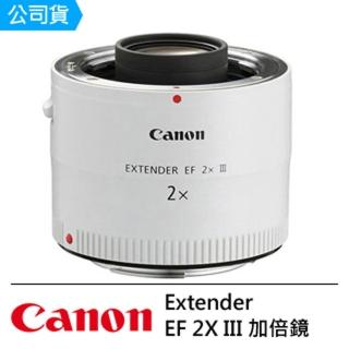 【Canon】Extender EF 2X III-加倍鏡--公司貨