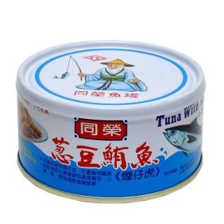 ~同榮~蔥豆鮪魚^(185g^~3^)