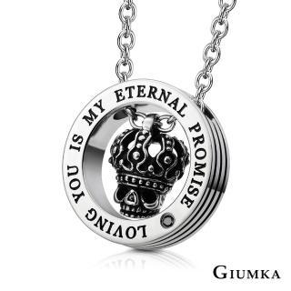 【GIUMKA個性潮男】骷髏帝國德國珠寶白鋼鋯石項鍊 個性潮男款 MN01633(黑鋯)