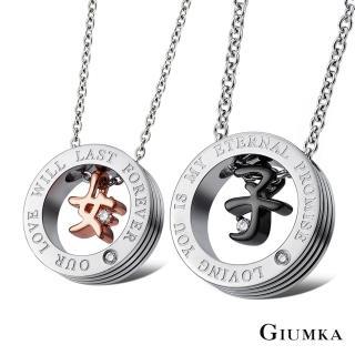 【GIUMKA】情侶項鍊 百年好合 情人對鍊  珠寶白鋼鋯石MN01616(黑/玫金)