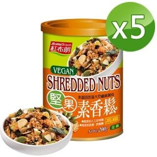 【紅布朗】堅果素香鬆(200gX5罐)