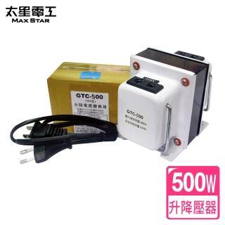 【太星電工】真安全-升降電壓變換器500瓦(110V-220V)