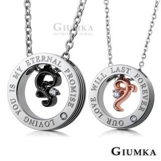 【GIUMKA】情人對鍊 心有靈犀 情侶對鍊 珠寶白鋼鋯石   MN01192(黑/玫)