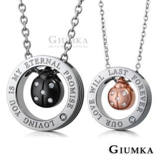 【GIUMKA】情人對鍊 就是愛你 情侶項鍊 珠寶白鋼鋯石    MN01197(黑/玫)