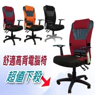 【ZOE】高背雙色電腦椅(三色可選)