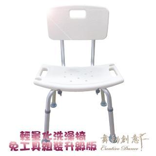 【舞動創意】輕量化鋁質可昇降浴室防滑洗澡椅(有靠背)
