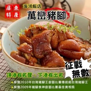 【2011年十大豬腳名店】海鴻飯店萬巒真空豬腳(6隻組)