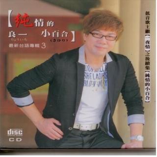 【欣代】最新台語專輯3純情的小百合(良一專輯 CD)