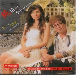 【欣代】最新台語專輯3純情的小百合(良一專輯 VCD)