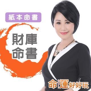 【命運好好玩】李玉珮.姓名八字先天財庫命書(紙本命書)