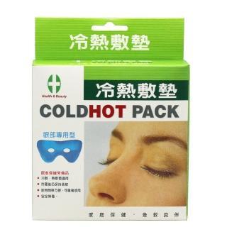【Health & Beauty】健康與美麗冷熱敷墊(眼部專用)