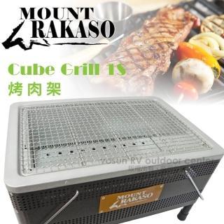 【Mount Rakaso】台灣製 Cube Grill 1S 烤肉架.烤肉爐.燒烤爐(62GRC1S)