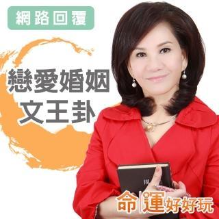 【命運好好玩】周映君‧米卦問戀愛婚姻(網路回覆)