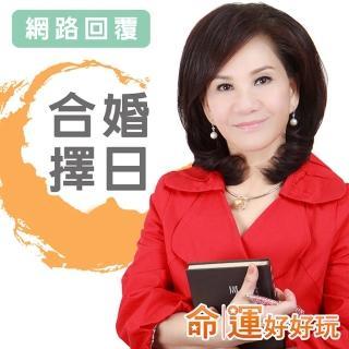 【命運好好玩】周映君‧八字合婚擇日(網路回覆)