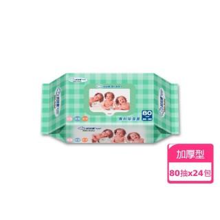 【拭拭樂】超柔超厚嬰兒柔濕巾80抽*24包(專利保濕蓋)