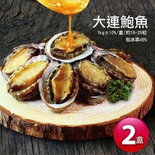 【優鮮配】海味之冠-大連帶殼鮑魚2盒(1kg/盒/約20-25粒)