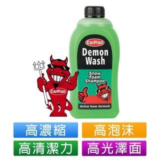 【CarPlan卡派爾】Demon Wash 洗車淨魔