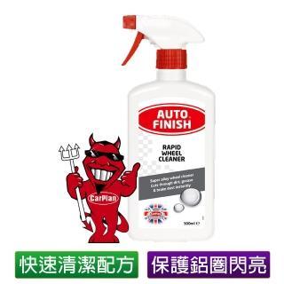 【CarPlan卡派爾】Auto Finish皇家級 鋁圈清潔保護劑