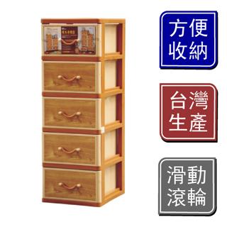 【魔術大空間】橡木五層櫃(附輪)