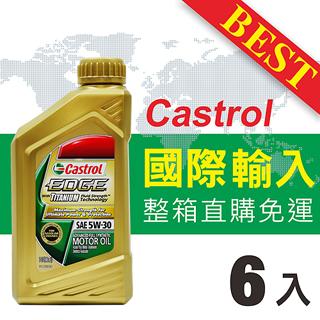【Castrol】EDGE SYNTEC TITANIUM 5W-30(整箱6瓶)