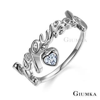 【GIUMKA】戒指尾戒  心上寶貝 精鍍正白K 鋯石 名媛淑女款  MR03027-2(銀色)