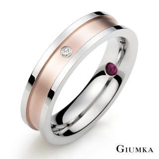 【GIUMKA】情侶對戒  情深意摯 珠寶白鋼鋯石情人戒指 單個價格 MR03042-1F(玫金)