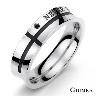 【GIUMKA】情侶對戒  堅定如一 珠寶白鋼鋯石情人戒指 單個價格 MR03041-1M(銀色)