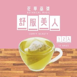 【花草巫婆】舒服美人三角立體茶包2.05g x12入(玫瑰、金盞花、桂花、甜菊葉)