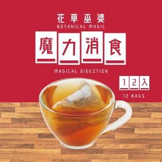 【花草巫婆】魔力消食三角立體茶包7.1gx12入(斯里蘭卡紅茶、仙楂、麥芽、橙皮、決明子)