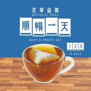 ~花草巫婆~順暢一天三角立體茶包5.0gx12入^(茴香、德國洋甘菊、大黃、玫瑰果、橙皮、