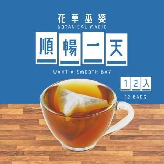 【花草巫婆】順暢一天三角立體茶包5.0gx12入(茴香、德國洋甘菊、大黃、玫瑰果、橙皮、檸檬香茅)