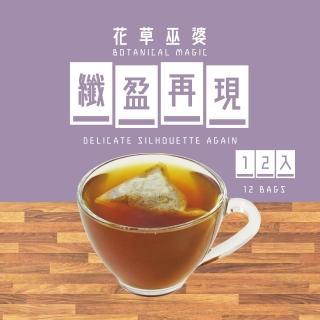【花草巫婆】纖盈再現三角立體茶包7.8gx12入(黃精、黃耆、茯苓、桑葉、冬葵子)