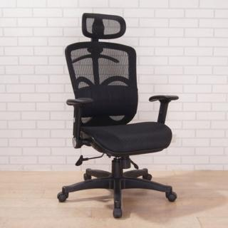 貝德氣墊式護腰全網高背辦公椅