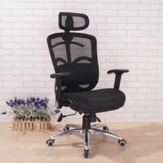 威爾鋁合腳氣墊式護腰全網辦公椅