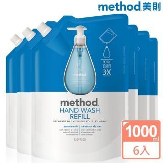 【method美則】海藍礦物天然洗手乳_補充包1000mlx6包(再送時尚袋)