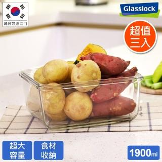 【Glasslock】強化玻璃微波保鮮盒 - 長方形1900ml三入組