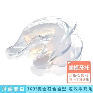 【FastWhite齒速白】3D齒模牙托牙齒美白DIY自製齒模完全貼合齒型免熱水(非美白貼片)