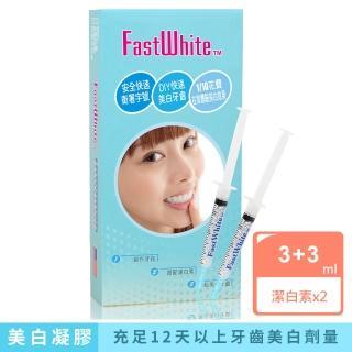 【FastWhite齒速白】牙齒美白補充包2潔白劑平價美白持久維護(非婚禮婚戒香水牙線棒牙刷)
