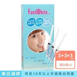 【FastWhite齒速白】牙齒美白補充包3潔白劑平價美白持久維護(非美白貼片美白筆)