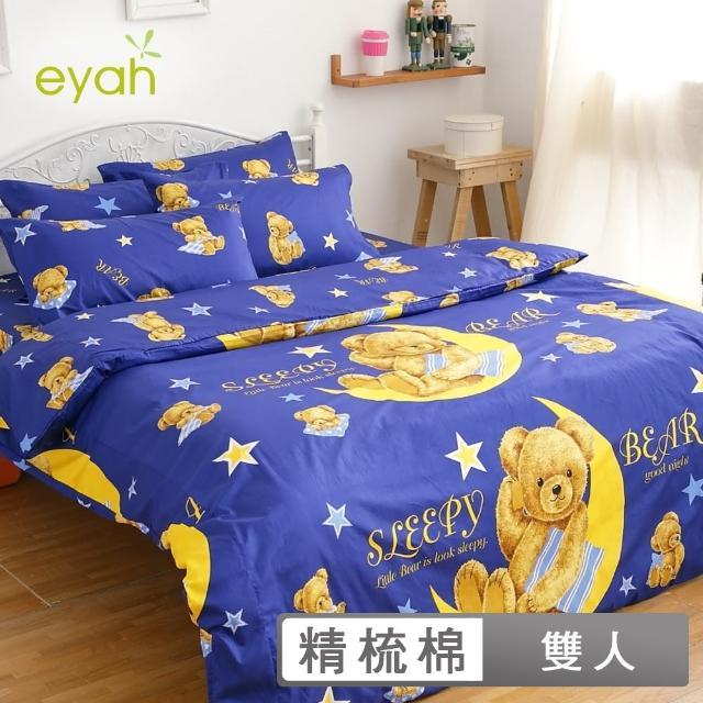 【eyah】睡眠熊-100%純棉雙人被套