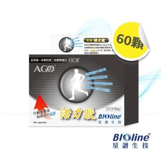 【BIOline星譜生技】AGO活力股  全球唯一非變性二型膠原蛋白UCII(60顆/盒)