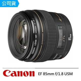 【Canon】EF 85mm f/1.8 USM 鏡頭--公司貨